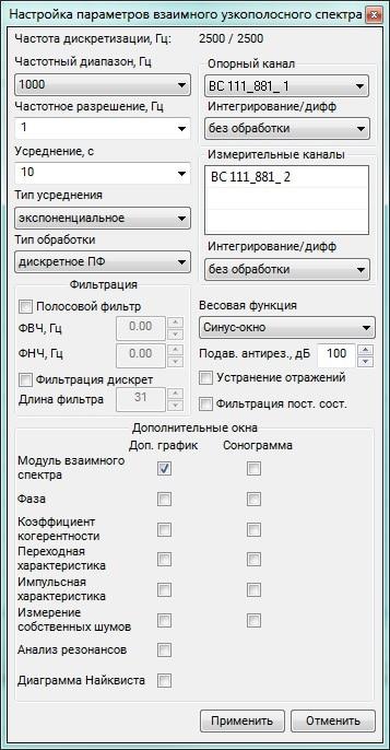 Nastroyka-parametrov-vzaimnogo-uzkopolosnogo-spektra