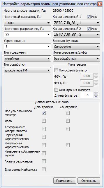 Окно Настройка параметров взаимного узкополосного спектра