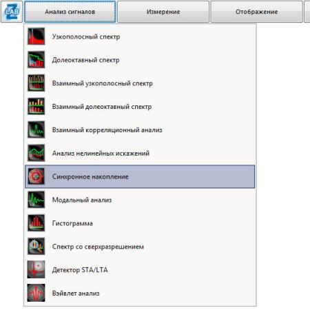 Синхронное накопление (порядковый анализ)