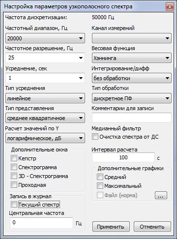 Настройка параметров узкополосного спектра