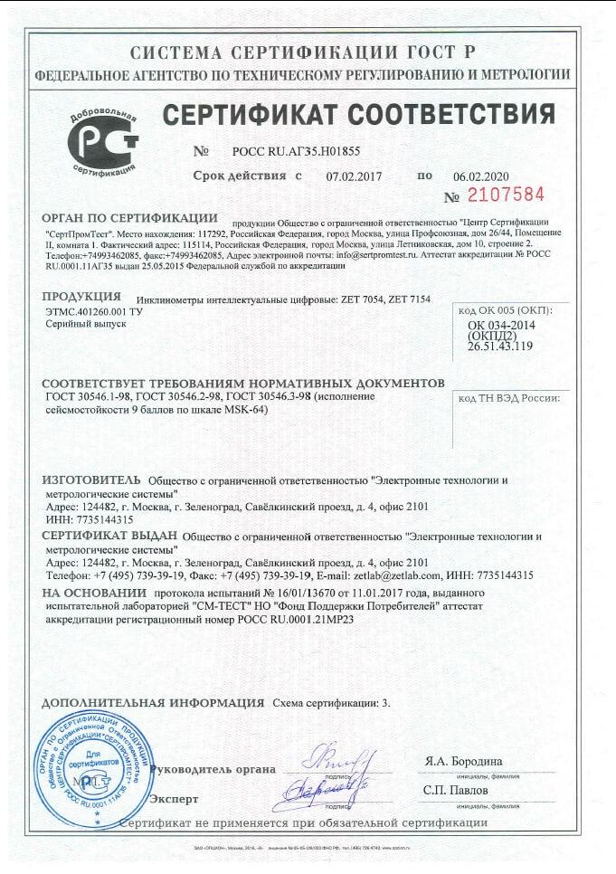 Сертификат соответствия сейсмостойких средств измерений