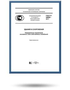 54859-11. Определение параметров основного тона собственных колебаний