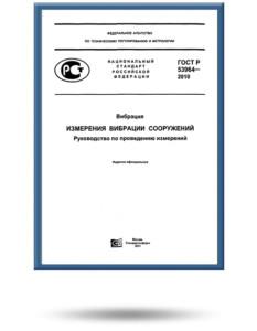 ГОСТ Р 53964-2010 Вибрация