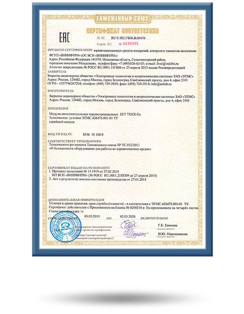 Сертификат соответствия датчиков с цифровым выходом ZETSENSOR Техническому регламенту 012/2011 Таможенного союза