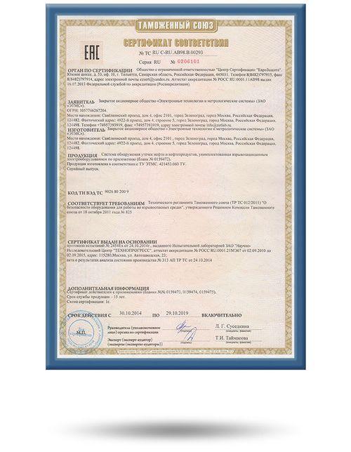Сертификат соответствия СОУ Техническому регламенту 012/2011 Таможенного союза