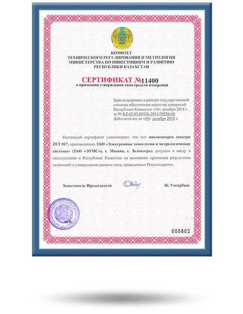 Сертификат о признании утверждения типа в Республике Казахстан