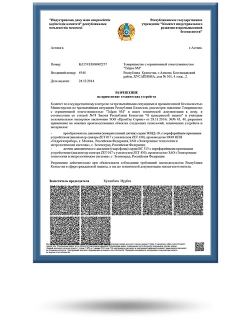 Разрешение на применение на опасных производственных объектах Республики Казахстан