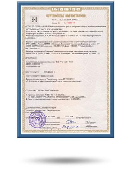 Сертификат соответствия взрывозащищенных средств измерений ZET 7X12