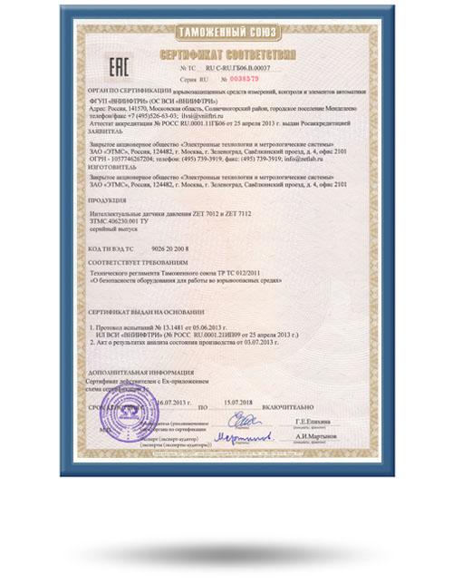 Сертификат соответствия интеллектуальных датчиков давления ZET 7012 и ZET 7112 Техническому регламенту 012/2011 Таможенного союза