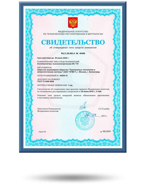 Свидетельство об утверждении типа акселерометры пьезоэлектрические ВС 110