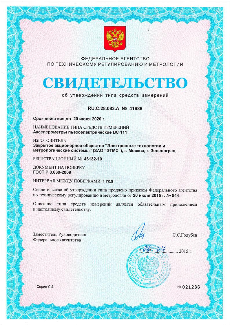 Свидетельство об утверждении типа средств измерений акселерометров ВС 111