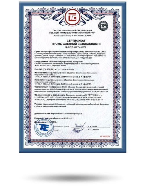 Сертификат промышленной безопасности СОУ