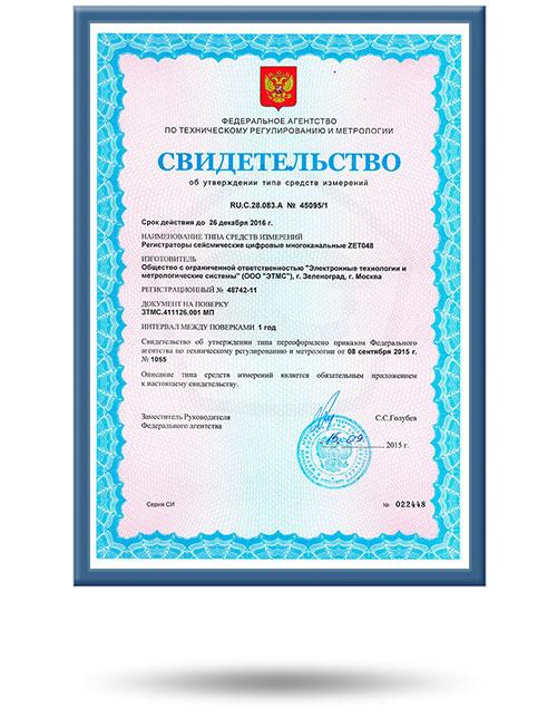 Сейсмостанция ZET 048 является средством измерения на территории РФ № 48742-11 в реестре