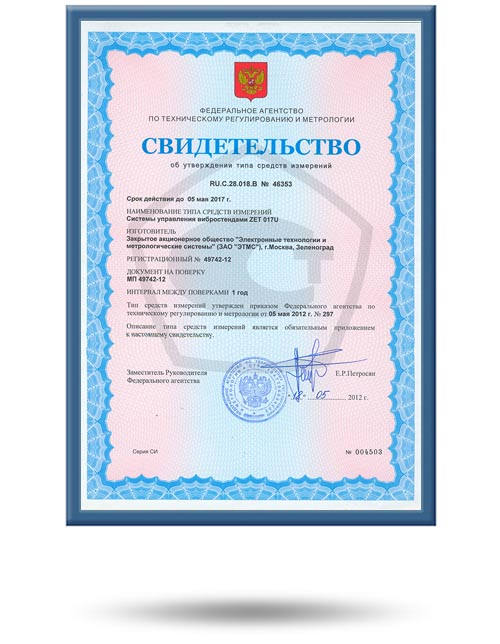 Свидетельство об утверждении типа системы управления вибростендами ZET 017-U