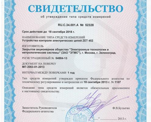 Свидетельство утверждения типа устройства контроля электрически цепей ZET 452