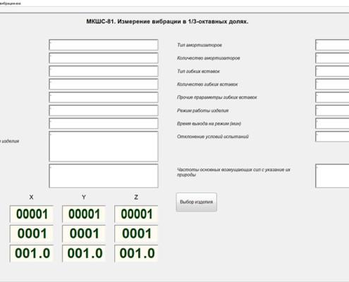 Измерение виброшумовых характеристик по МКШС. Программное обеспечение. Параметры изделия