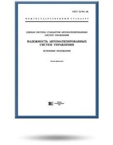 Надежность автоматизированных систем управления
