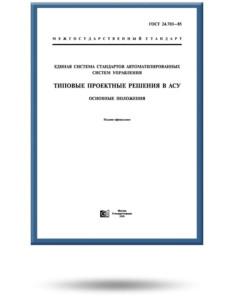 Tipovyie-proektnyie-resheniya-v-ASU-233x300