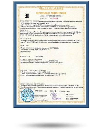 Сертификат соответствия взрывозащищенных средств измерений ZET 7xxx
