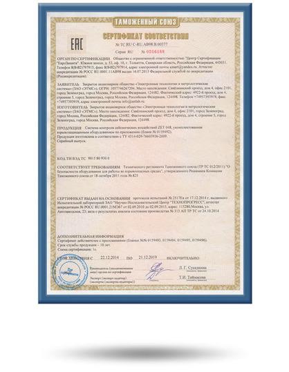Сертификат соответствия СКСВ Техническому регламенту 012/2011 Таможенного союза