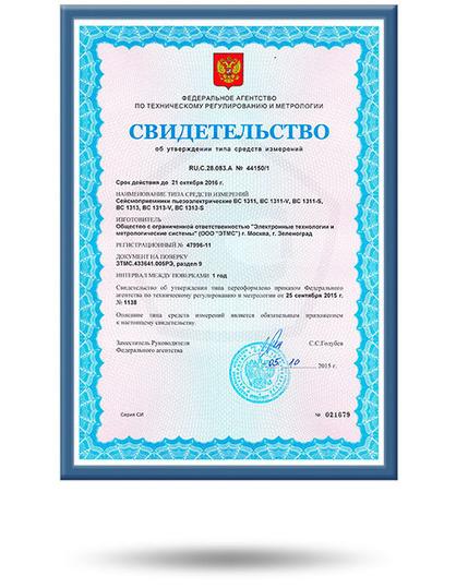 Свидетельство об утверждении типа сейсмопрёмников пьезоэлектрических ВС 131X