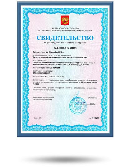 Свидетельство об утверждении типа регистратора сейсмического цифрового ZET 048