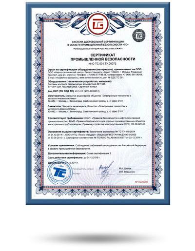 Сертификат промышленной безопасности СКСВ ZET 048