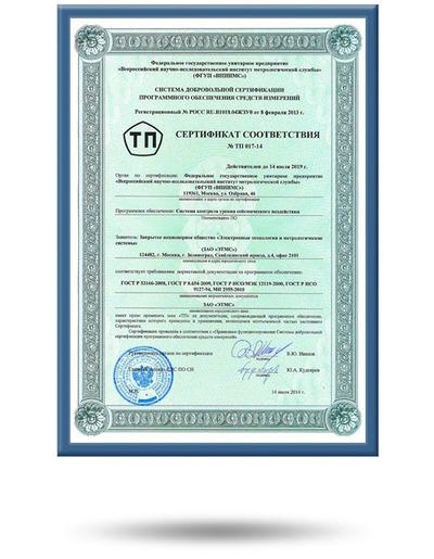 Сертификат соответствия ПО СКСВ
