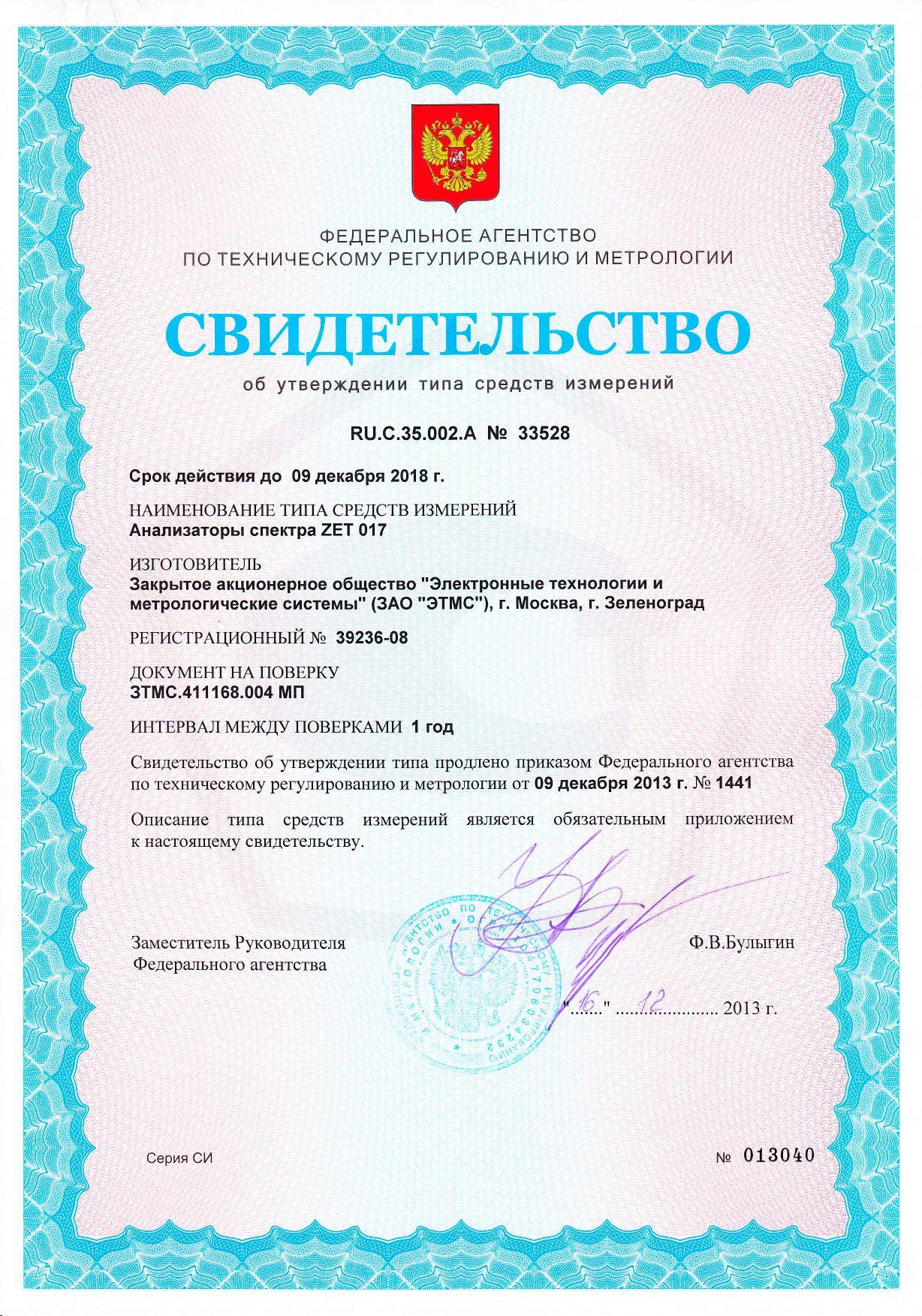 Свидетельство об утверждении типа средств измерений анализаторов спектра ZET 017
