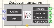 Декремент затухания колебаний - Режим проектировщика