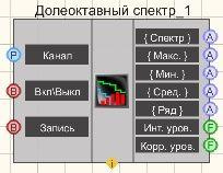 Долеоктавный спектр - Режим проектировщика.jpg