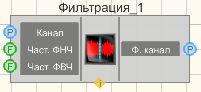 Фильтрация - Режим проектировщика