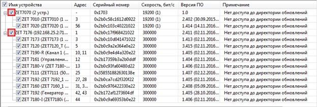 Выбор устройств для работы в режиме OPC-сервера