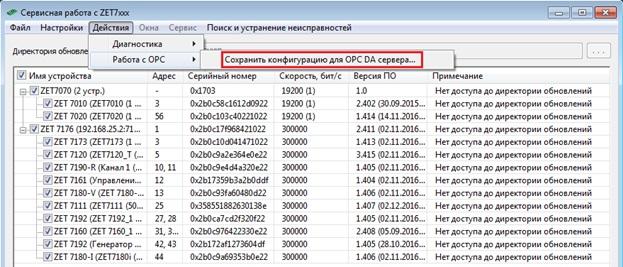 Опция «Сохранить конфигурацию для OPC DA сервера…»