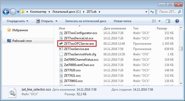Запуск программы «ZET7xxx OPC Server»