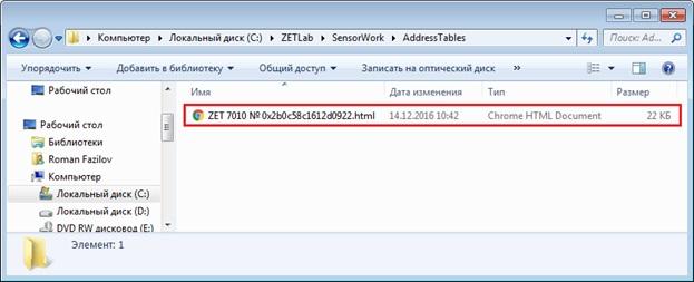 Файл созданный командой «Сгенерировать таблицу адресов»