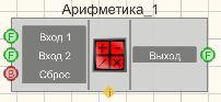Арифметика - Режим проектировщика