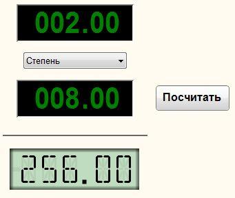 Арифметика - Результат работы проекта