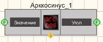 Арккосинус - Режим проектировщика