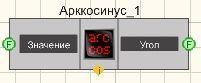 Арктангенс - Режим проектировщика