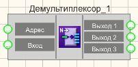 Демультиплексор - Режим проектировщика