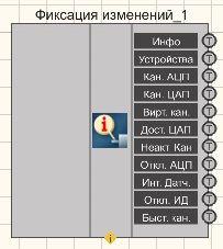 Фиксация изменений - Режим проектировщика