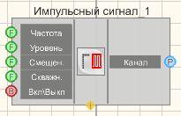 Импульсный сигнал - Режим проектировщика
