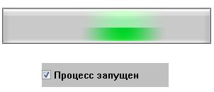 Индикатор процесса - Результат работы проекта