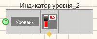 Индикатор уровня - Режим проектировщика