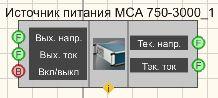 Источник питания MCA 750-3000 - Режим проектировщика
