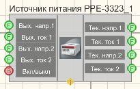 Источник питания PPE-3323 - Режим проектировщика