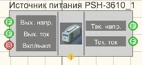 Источник питания PSH-3610 - Режим проектировщика