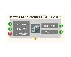 Источник питания PSH-3610