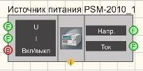Источник питания PSM-2010 - Режим проектировщика